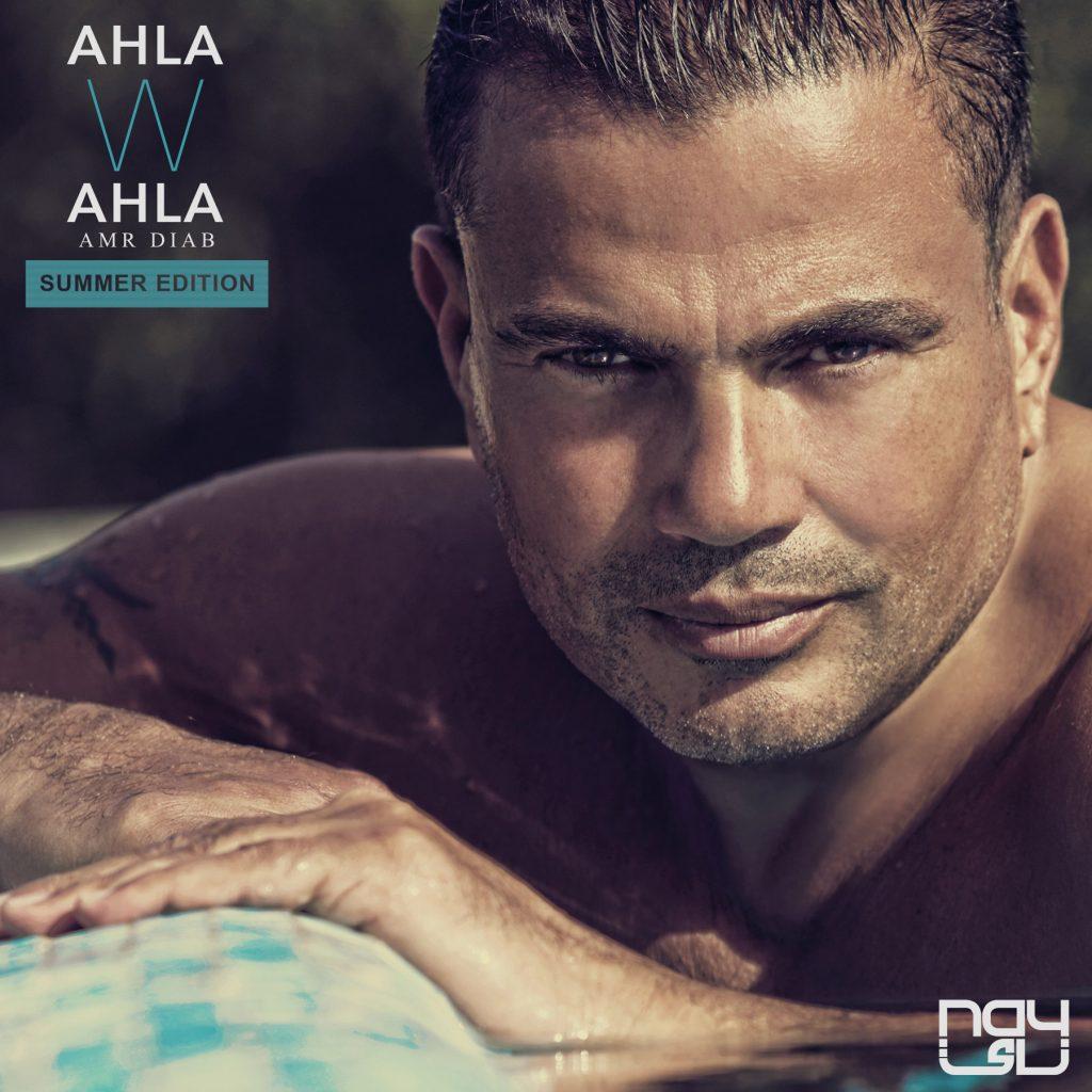 Amr Diab, Ahla W Ahla, Summer Edition