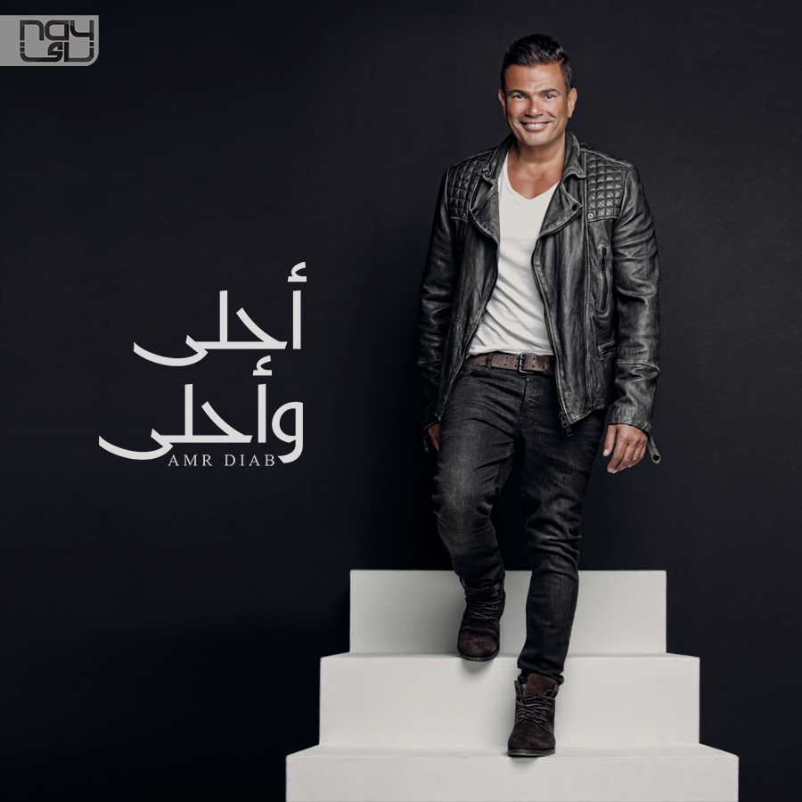Ahla W Ahla Album, Amr Diab