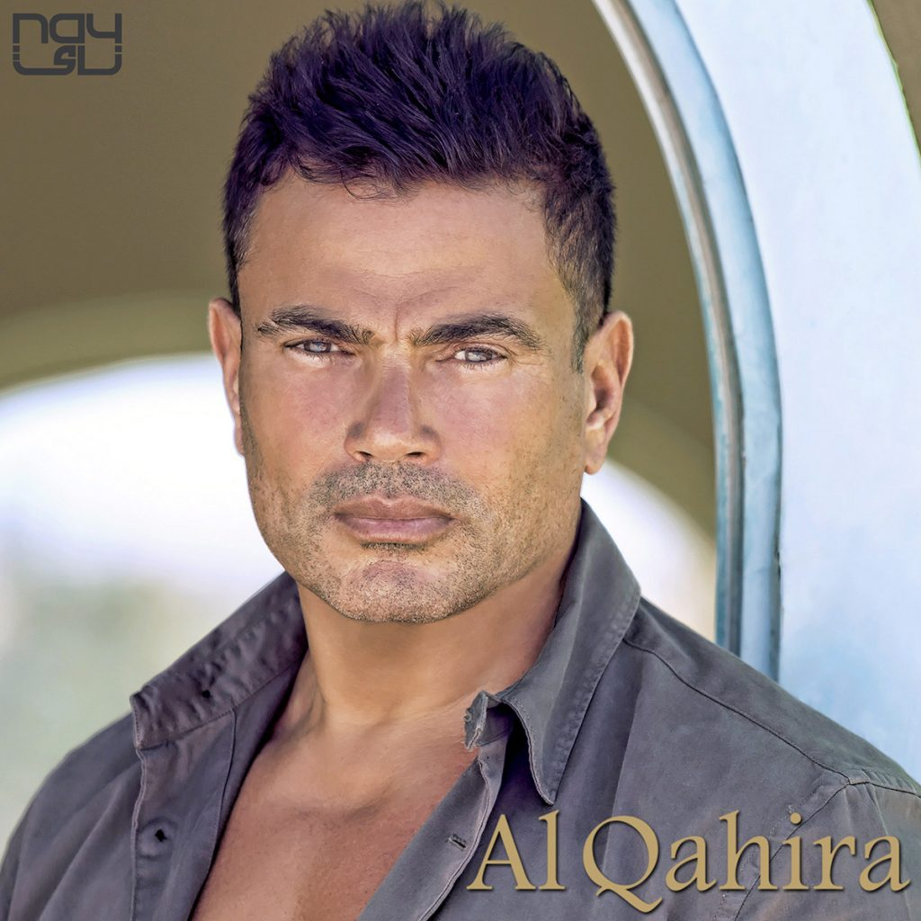 Amr Diab ft. Mohamed Mounir, Al Qahera