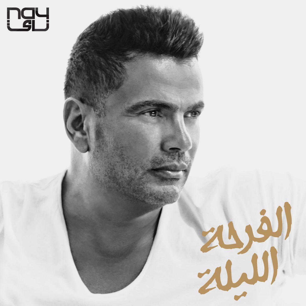 El-Farha-El-Leila, Amr Diab