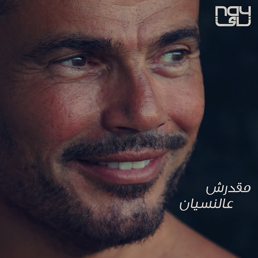 Ma'darsh Al Nesyan - Single